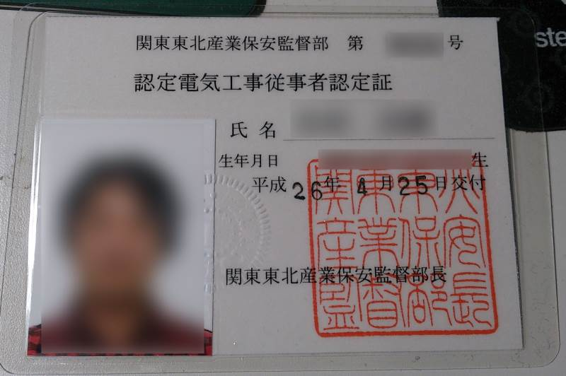 Images of 認定電気工事従事者